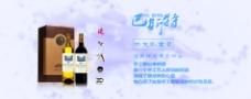 进口红酒素材