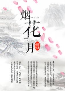中国风扬州烟花三月素材