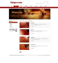 永吉地板产品页