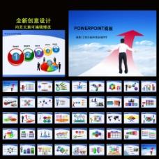 动态精美商务业绩报告通用PPT模板