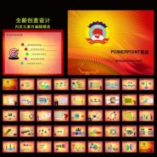 政治协商会议政协计划总结PPT模板