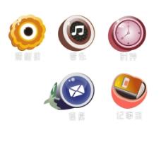 蔬菜系列手机桌面图标图片