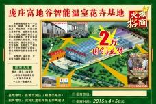庞庄花卉基地火爆招商宣传广告