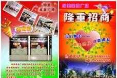 美食广场宣传单图片