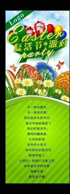 复活节X展架图片
