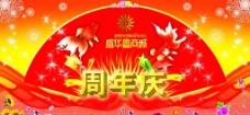 周年庆喜庆背景图片