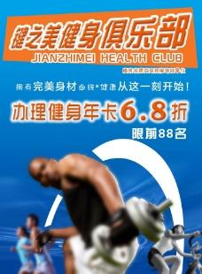 健身海报(PS图层)图片