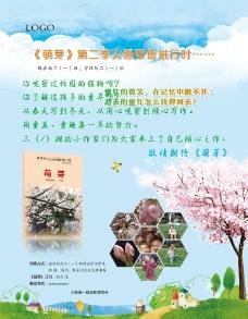 书籍预售海报PSD下载图片