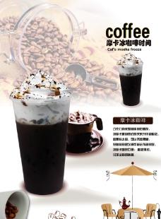 摩卡冰咖啡图片