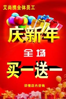 庆新年图片