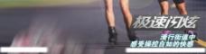 溜冰鞋海报图片