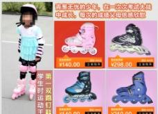 轮滑鞋图片