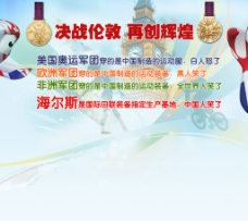 奥运会海报图片