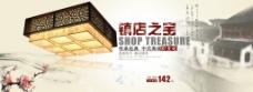 中国风海报设计psd素材