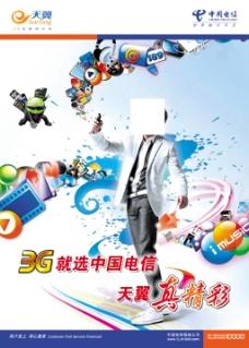 高清中国电信海报下载