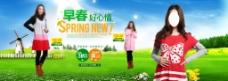淘宝春季孕妇装PSD海报