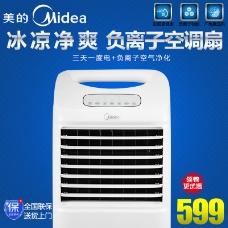 冰凉净爽空调扇主图