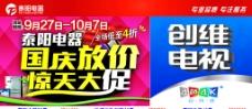 泰阳电器国庆促销图片