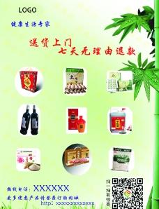 食品彩页图片
