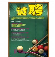 桌球招聘海报图片