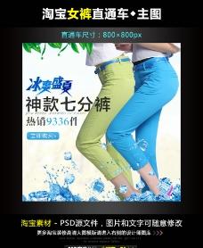 淘宝夏季女裤直通车模板素材图片