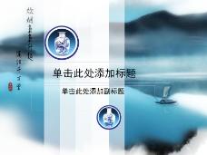 青花主题中国风设计方案PPT