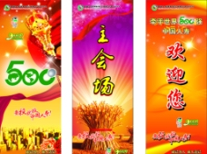 中国人寿展架  展版图片