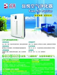 完美宜悦空气净化器宣传彩页图片