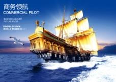 企业文化展板设计商务领航大海图片