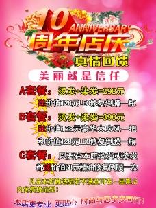 美发10周年店庆 海报图片