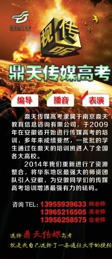 鼎天传媒高考海报图片