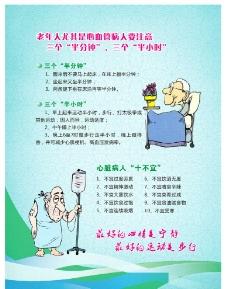 三个半医院海报图片