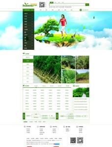 盆栽網站圖片