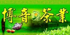 博音茶業圖片