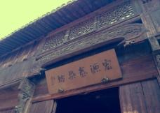 乌镇 东栅图片