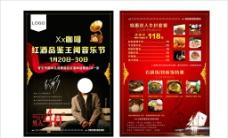 王闻音乐节 咖啡牛排套餐图片