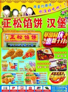 汉堡 鸡腿 冰激淋 快餐 米饭图片