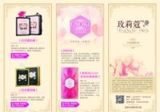 化妆品三折页图片