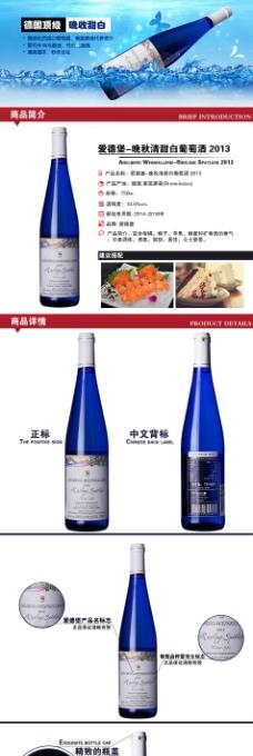 甜白葡萄酒詳情頁
