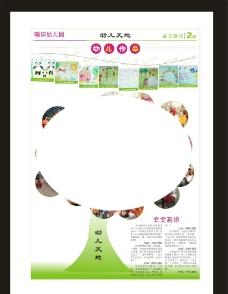 碣石幼儿园报纸图片