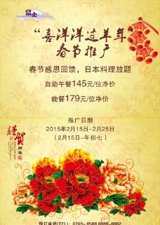 餐厅海报 新年推广海报图片