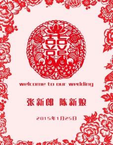 中式婚礼迎宾牌图片