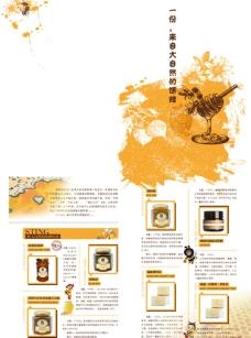 蜂蜜两折页图片