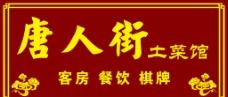 唐人街土菜馆图片
