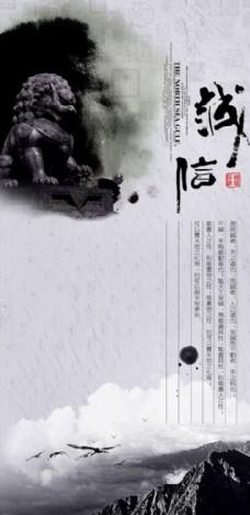 中国风展板挂画诚信