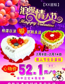 情人节 蛋糕店海报图片