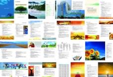 盂县农商银行信贷业务宣传手册图片