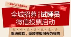 地产网络微信广告图片