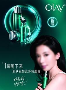 精致護膚廣告PSD分層素材