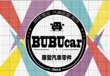 汽車零件logo图片